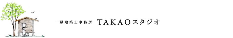 一級建築士事務所 TAKAOスタジオ