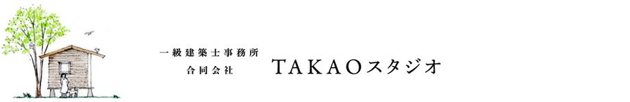 一級建築士事務所 合同会社TAKAOスタジオ