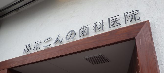 歯科医院のサインが設置されました